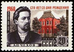 Anton Chekhov postage stamp with seal of the USSR.