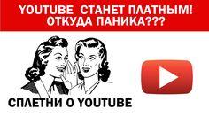 YouTube RED! Ютуб стал платный?  Что меня бесит?