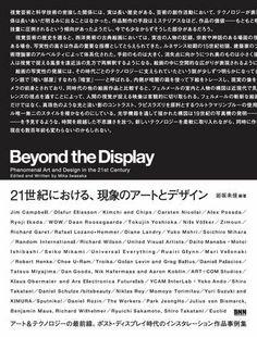Beyond the Display:21世紀における、現象のアートとデザイン   岩坂未佳 https://www.amazon.co.jp/dp/4861009510/ref=cm_sw_r_pi_dp_x_Uvsgzb5HHRCNN