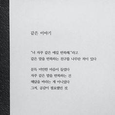 그저, 공감. Korean Words Learning, Korean Language Learning, K Quotes, Study Quotes, Cool Words, Wise Words, Korea Quotes, Korean Text, Korean Writing