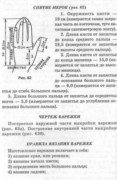 In russian but I believe the diagram will be enough for experienced knitters . Lace Gloves, Crochet Gloves, Crochet Slippers, Knit Crochet, Baby Mittens, Knit Mittens, All Free Crochet, Mittens Pattern, Knitting For Beginners