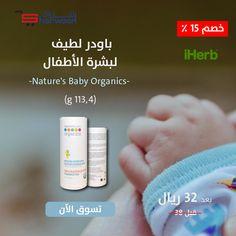 باودر لطيف لبشرة الأطفال -Nature's Baby Organics-(113.4 g)