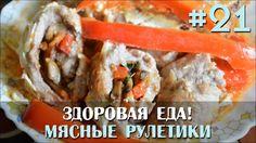 Это блюдо доставит вам колоссальное удовольствие, впечатлит и потрясёт ваших гостей своим изяществом и вкусом, а вам понравится быстрым и лёгким способом приготовления! Рецепт смотрите по адресу: http://7stm.org/slavic/?p=77