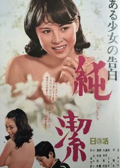 Vintage Movies, Vintage Ads, Black Pin Up, Cult Movies, Films, Foreign Movies, Japanese Film, Film Movie, Pop Culture