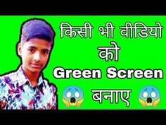 About This Video Hi friends mene is video me bataya hai. Best Green Screen, Frame Download, Al Green, Science And Technology, Youtube, Youtubers, Youtube Movies