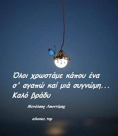 Night Time, Good Night, True Feelings, Greek Quotes, True Words, Sweet Dreams, Picture Quotes, Psychology, Funny Quotes