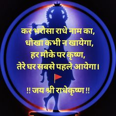 Gita Quotes, Hindi Quotes, Radha Krishna Quotes, Bruce Lee Quotes, Hare Krishna, Manish, My Lord, Gd, Meditation