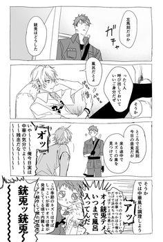 はことか✞ (@hktoka) さんの漫画 | 4作目 | ツイコミ(仮) Anime Stars, Manga Covers, Rap Battle, Yokohama, Fan Art, Shit Happens, Twitter, Image, Bite Size
