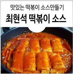 K Food, Tasty, Yummy Food, I Want To Eat, Food Plating, Korean Food, Asian Recipes, Sweet Potato, Favorite Recipes