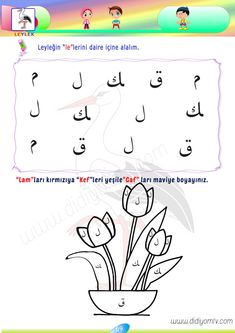 Diy Busy Books, Arabic Alphabet For Kids, Learning Arabic, Grade 1, Quran, Lettering, Tv, Television Set, Drawing Letters