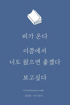 Quotes Gif, Wise Quotes, Famous Quotes, Inspirational Quotes, Korean Text, Say Say Say, Korean Quotes, Positive Phrases, Good Sentences