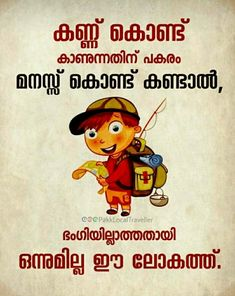 Thug Life Quotes, Me Quotes, Motivational Quotes, Inspirational Quotes, Morning Greetings Quotes, Good Morning Quotes, Love Quotes In Malayalam, Travel Words, Inspiring Quotes About Life