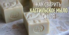 Сегодня я поделюсь с вами рецептом кастильского мыла с нуля и покажу, как можно его сделать в домашних условиях. Кастильское мыло — это классический вид мыла, сваренный из оливкового масла. Кастильским называли мыло, произведенное в Испанской провинции Кастилия, его до сих пор любят и ценят за нежную кремовую пенку и необычайно мягкое воздействие на кожу.… Manado, Coffee Soap, Save The Bees, Soap Molds, Soap Recipes, Natural Cosmetics, Soap Making, Bath Bombs, Spa