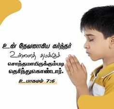 Tamil Bible Words, Bible Verses Quotes Inspirational, Ivy Plants, Memes, Meme, Ivy
