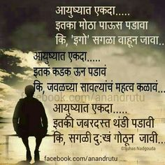 14 Best Marathi Quote Images Hindi Quotes Jokes Quotes Best Quotes