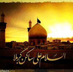السلام علي الحسين صلوة الله عليه