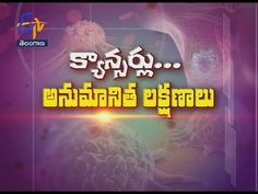 Can We Detect Cancers Early? | Health Tip | Sukhibhava | 23rd February 2018 | ETV Telangana - WATCH THE VIDEO.    *** best way to detect cancer early ***   Ensuring the philanthropic vision of raising awareness of health among people and bringing the best of medicine counsel into their living rooms is the main focus of 'SUKHIBHAVA'.  Sukhibhava is largely targeted to people living both in urban and rural a...