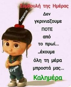 Night Photos, Greek Quotes, Funny Photos, Minions, Good Morning, Humor, Life, Pictures, Greek Sayings