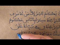 حس ن خطك الخط المغربي المبسوط Youtube Calligraphy Youtube Channel
