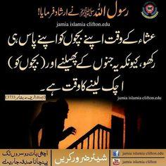 Islamic Images, Islamic Messages, Islamic Love Quotes, Islamic Inspirational Quotes, Islamic Pictures, Dua Images, Islam Hadith, Islam Quran, Quran Pak