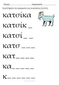 Word Search, Education, Words, School, Teaching, Training, Educational Illustrations, Learning, Horse