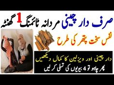 Mardana timing Archives - Page 4 of 6 - Hakeem Muhammad Sarfraz Men Health Tips, Health And Beauty Tips, Health Articles, Natural Treatments, Workout Routine For Men, Spiritual Healer, Natural Health Remedies, Health Magazine
