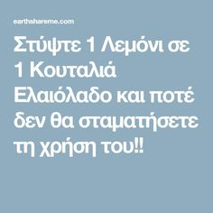 Στύψτε 1 Λεμόνι σε 1 Κουταλιά Ελαιόλαδο και ποτέ δεν θα σταματήσετε τη χρήση του!!
