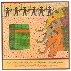 """Vintage Children's """"Surat al Fil"""" colouring and storybook! فيل أبرهة Abraha's Elephant Written by Ahmad Bahgat, illustrated by Helmi Touni, published by Dar el Shorouk. Date not mentioned"""