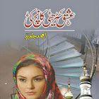 Ishq Seerhi Kanch Ki | Free Online Pdf Books
