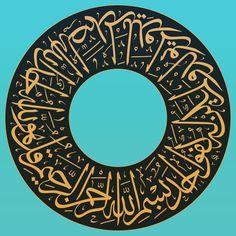 İhlas suresi By üstad Davud Bektaş Bismillah Calligraphy, Calligraphy Drawing, Islamic Art Calligraphy, Islamic Art Pattern, Pattern Art, Easy Canvas Art, Islamic Paintings, Foil Art, Arabic Art