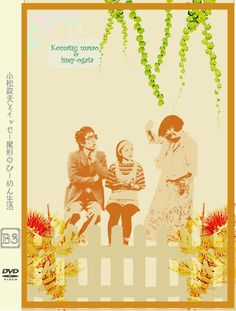 二人芝居DVD No.3 | npolalala