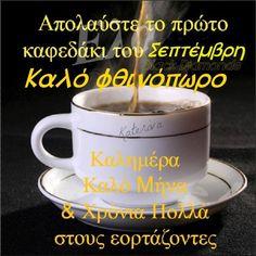 Mina, Greek Quotes, Irene, Tableware, Autumn, Crafts, Decor, Dinnerware, Manualidades
