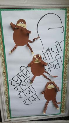 Gandhi Jananti Chart