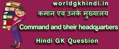 कमान एवं उनके मुख्यालय Command and their headquarters GK Question - http://www.worldgkhindi.in/?p=1659