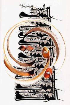 Hassan Massoudy. This one is mesmerizing