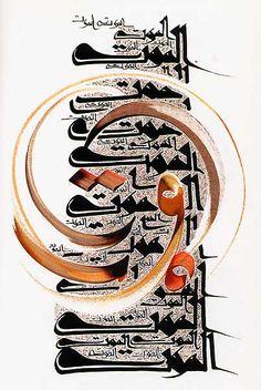calligraphy Massoudy