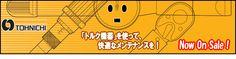 【楽天市場】プライド・オブ・ジャパン ・日本製ハンドツール専門店へようこそ!:工具のお店i-TOOLS(アイツール)[トップページ]