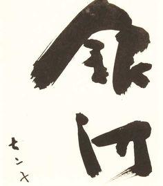 "Calligraphy 銀河 ""universe"" by Fujio KOYAMA (1900~1975), Japanese potter"