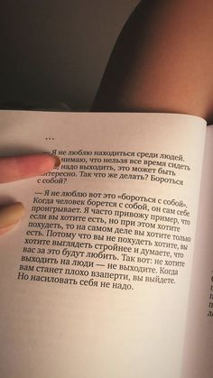Poem Quotes, Wise Quotes, Words Quotes, Motivational Quotes, Inspirational Quotes, Russian Quotes, Book Aesthetic, Life Motivation, Some Words