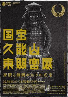 http://shizubi.jp/exhibition/future_141004.php