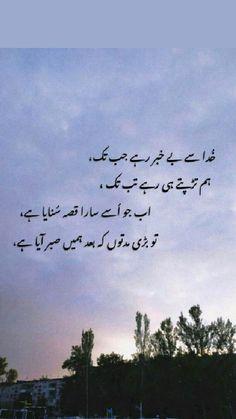 Emotional Poetry, Poetry Feelings, Poetry Quotes In Urdu, Love Poetry Urdu, Mood Off Images, Feeling Hurt Quotes, Love U Mom, Poetry Photos, Image Poetry