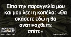 Stupid Funny Memes, Funny Stuff, Greek Quotes, Just For Laughs, Funny Images, Jokes, Lol, Humor, Olympus