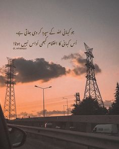 Urdu Funny Poetry, Poetry Quotes In Urdu, Best Urdu Poetry Images, Urdu Poetry Romantic, Love Poetry Urdu, Beautiful Quotes About Allah, Beautiful Islamic Quotes, Islamic Inspirational Quotes, Sufi Quotes