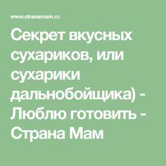 Секрет вкусных сухариков, или сухарики дальнобойщика) - Люблю готовить - Страна Мам