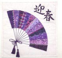 お正月用のミニタペストリー 高貴でおめでたい紫色で末広がりの意味を持つ扇に簡単な刺繍の 組み合わせを10種類刺しました。 「迎春」の文字はリバースアップリケです。 サイズは40㎝角でキルテイング無しの接着キルト綿仕上げです。