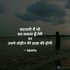 Heart broken Quotes on Betrayal In Hindi Betrayal Quotes, Heartbroken Quotes, Hindi Quotes On Life, Sad Quotes, Revenge Quotes, Friendship Shayari, One Sided Love, Girly Attitude Quotes, Gulzar Quotes