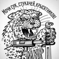 Criminal Russian Tattoo