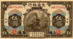 China 1914 Banknote