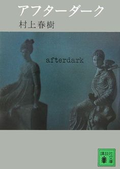Murakami Haruki, Afterdark / 村上 春樹 : アフターダーク (講談社文庫)