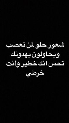funny arabic quotes jokes my life / funny arabic quotes jokes _ funny arabic quotes jokes posts _ funny arabic quotes jokes my life _ funny arabic quotes jokes so true _ funny arabic quotes jokes mom Arabic Memes, Arabic Funny, Funny Arabic Quotes, Medical Memes, Book Qoutes, Talking Quotes, Funny Comments, Jokes Quotes, Photo Quotes